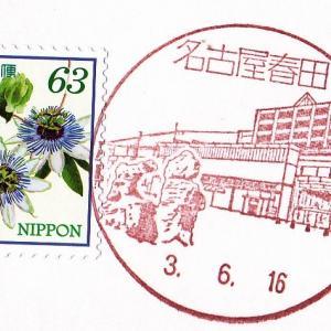 名古屋春田郵便局 風景印 愛知県名古屋市