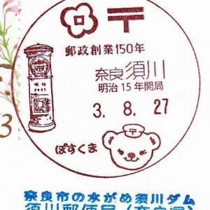 須川郵便局 郵政創業150年記念小型印
