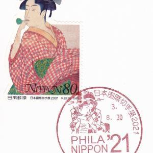 日本国際切手展2021 姫路郵便局