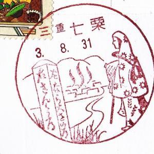 七栗郵便局 風景印 三重県津市