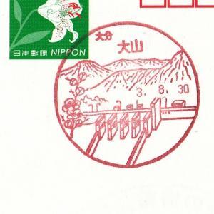 大山郵便局  風景印 大分県日田市
