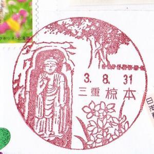 椋本郵便局 風景印 三重県津市