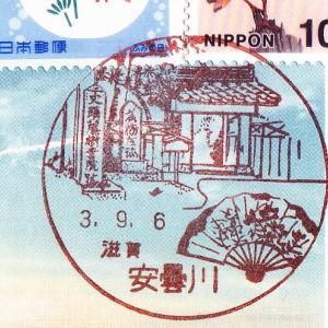 安曇川郵便局 風景印 滋賀県高島市