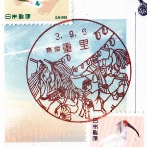重里郵便局 風景印 奈良県吉野郡