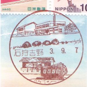 石狩吉野郵便局 風景印 北海道樺戸郡
