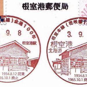 根室港郵便局 根室本線(花咲線)開通100周年記念小型印 根室港駅