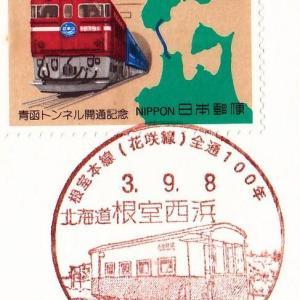 根室西浜郵便局 根室本線(花咲線)開通100周年記念小型印 西和田駅