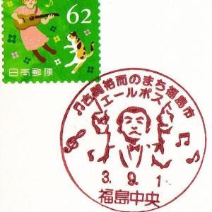 福島中央郵便局 エールポスト小型印