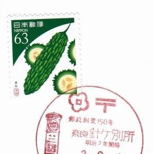 針ケ別所郵便局 郵政創業150年記念小型印 奈良県奈良市