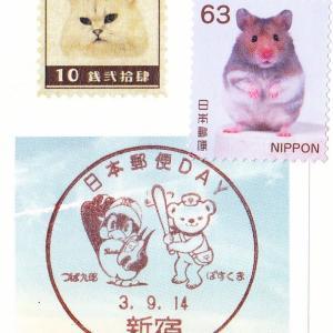 日本郵便DAY小型印 新宿郵便局