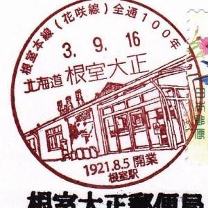 根室大正郵便局 根室本線(花咲線)開通100周年記念小型印