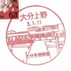 大分上野郵便局 風景印 大分県大分市