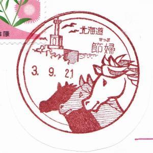 節婦郵便局 風景印 北海道新冠郡  馬