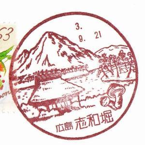 志和堀郵便局 風景印 広島県東広島市