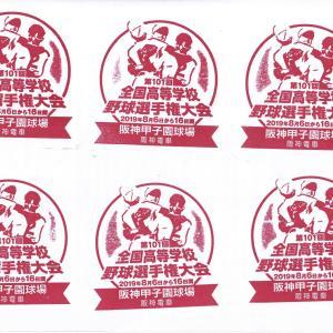 阪神電車 第101回全国高等学校野球選手権大会 高校野球スタンプ