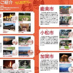 加賀の國めぐり 郵便局風景印スタンプラリー開催中