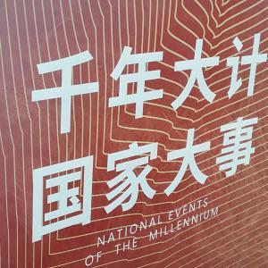日中そして世界から!経済ビジネス会議(Onlineで意見交換と発表!)東京都日中Web会議開催