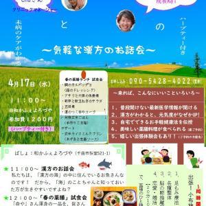 ~気軽な漢方のお話会 & 春の薬膳ランチ試食会~ @和かふぇよろづやさん(千曲市)