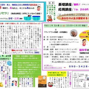 「離婚の危機」「子育ての不安」を1日で解消!@松本市近郊