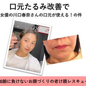 口元たるみ改善:川口春奈さんの口元から「口輪筋の鍛え方」が見えてくるの件