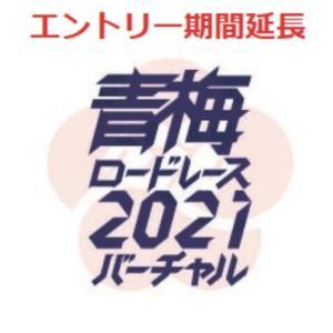 青梅マラソン2021はバーチャル