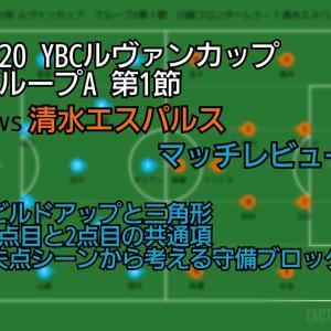 2020年 YBCルヴァンカップ グループA第1節 VS清水エスパルス マッチレビュー~そして描くトライアングル~