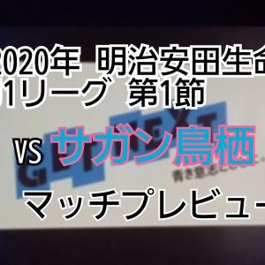 2020年 明治安田生命J1リーグ 第1節 vsサガン鳥栖 マッチプレビュー