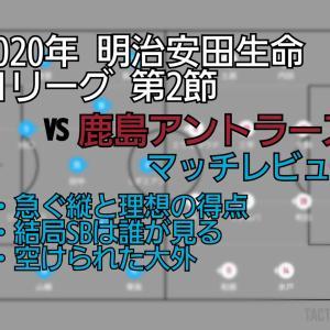 2020年 明治安田生命J1リーグ 第2節 VS鹿島アントラーズ マッチレビュー~課題ばかりのリスタート~