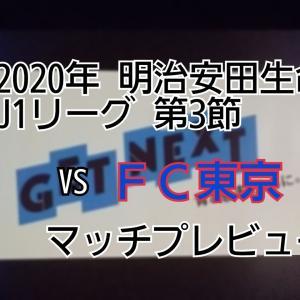 2020年 明治安田生命J1リーグ 第3節 VSFC東京 マッチプレビュー