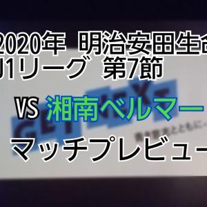 2020年 明治安田生命J1リーグ 第7節 VS湘南ベルマーレ マッチプレビュー