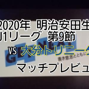 2020年 明治安田生命J1リーグ 第9節 VS大分トリニータ マッチプレビュー