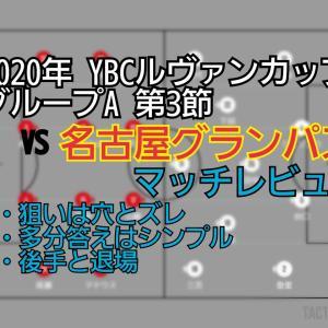 2020年 YBCルヴァンカップ グループA第3節 VS名古屋グランパス マッチレビュー~決着はまた今度~
