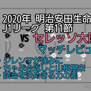 2020年 J1リーグ 第11節 川崎フロンターレvsセレッソ大阪 マッチレビュー~必殺!ちゃぶ台返し~