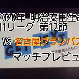 2020年 J1リーグ 第12節 名古屋グランパスvs川崎フロンターレ マッチプレビュー