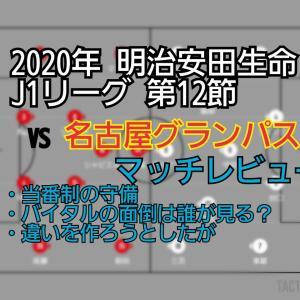 2020年 J1リーグ 第12節 名古屋グランパスvs川崎フロンターレ マッチレビュー~ハマらなかったパズルのピース~