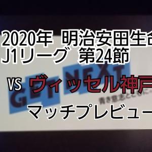 2020年 J1リーグ 第24節 ヴィッセル神戸vs川崎フロンターレ マッチプレビュー
