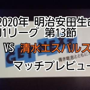 2020年 J1リーグ 第13節 川崎フロンターレvs清水エスパルス マッチプレビュー