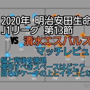 2020年 J1リーグ 第13節 川崎フロンターレvs清水エスパルス マッチレビュー~僕はまだ終わっていない~