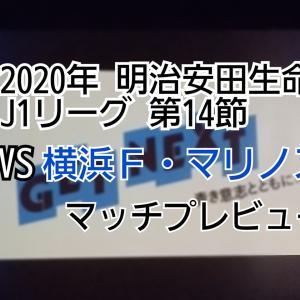 2020年 明治安田生命J1リーグ 第14節 川崎フロンターレvs横浜F・マリノス マッチプレビュー