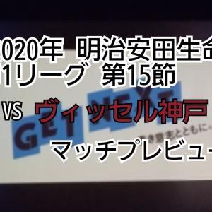 2020年 明治安田生命J1リーグ 第15節 川崎フロンターレvsヴィッセル神戸 マッチプレビュー