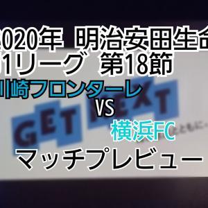 2020年 明治安田生命J1リーグ 第18節 川崎フロンターレvs横浜FC マッチプレビュー