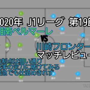 2020年 明治安田生命J1リーグ 第19節 湘南ベルマーレvs川崎フロンターレ マッチレビュー~より突き詰めて~