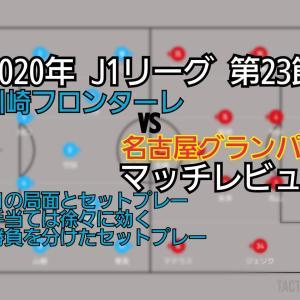 2020年 明治安田生命J1リーグ 第23節 川崎フロンターレvs名古屋グランパス マッチレビュー~3度目の正直~