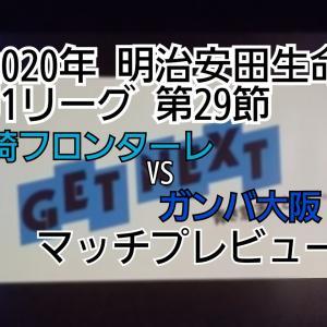 2020年 明治安田生命J1リーグ 第29節 川崎フロンターレvsガンバ大阪 マッチプレビュー
