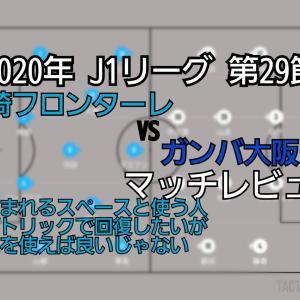 2020年 明治安田生命J1リーグ 第29節 川崎フロンターレvsガンバ大阪 マッチレビュー~王座奪還~