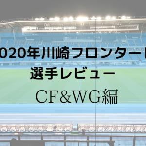 2020年 川崎フロンターレ選手レビュー CF&WG編~2冠達成の立役者たち~