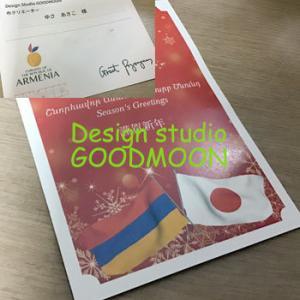 アルメニア大使館からのカード