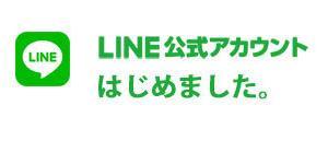 LINEの公式アカウント、はじめました!