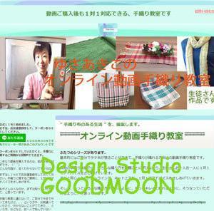 オンライン動画手織り教室のページ、新しくしました!