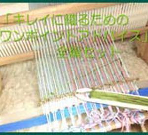 「キレイに織るためのワンポイントアドバイス」動画ビデオ、全編セット配信・発売中!